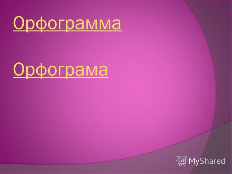Орфограмма Орфограма