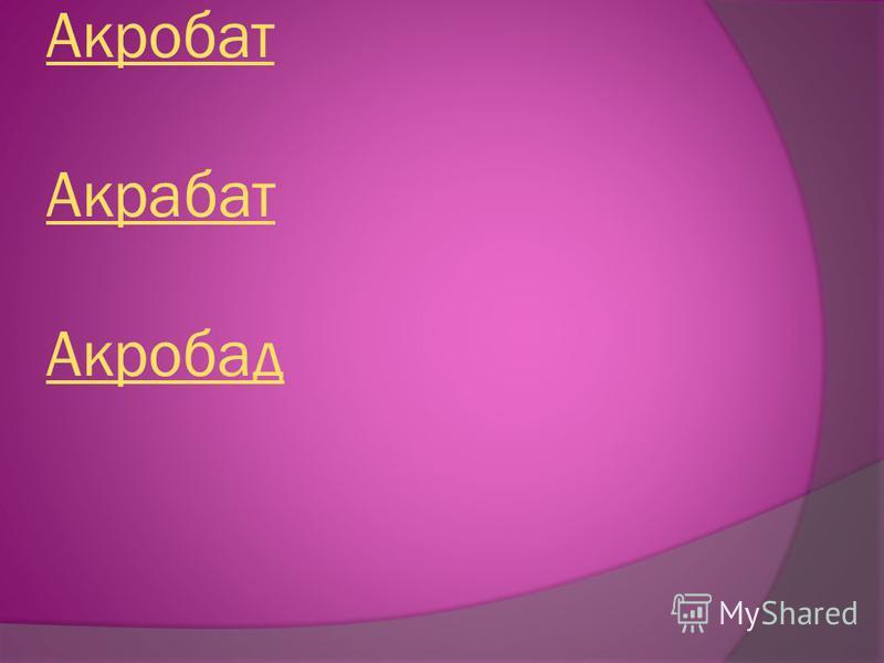 Акробат Акрабат Акробад