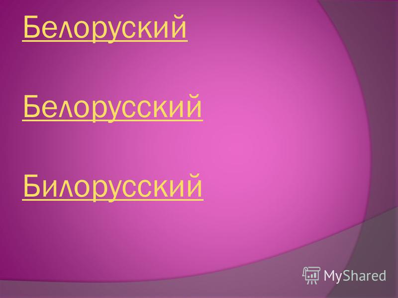 Белоруский Белорусский Билорусский