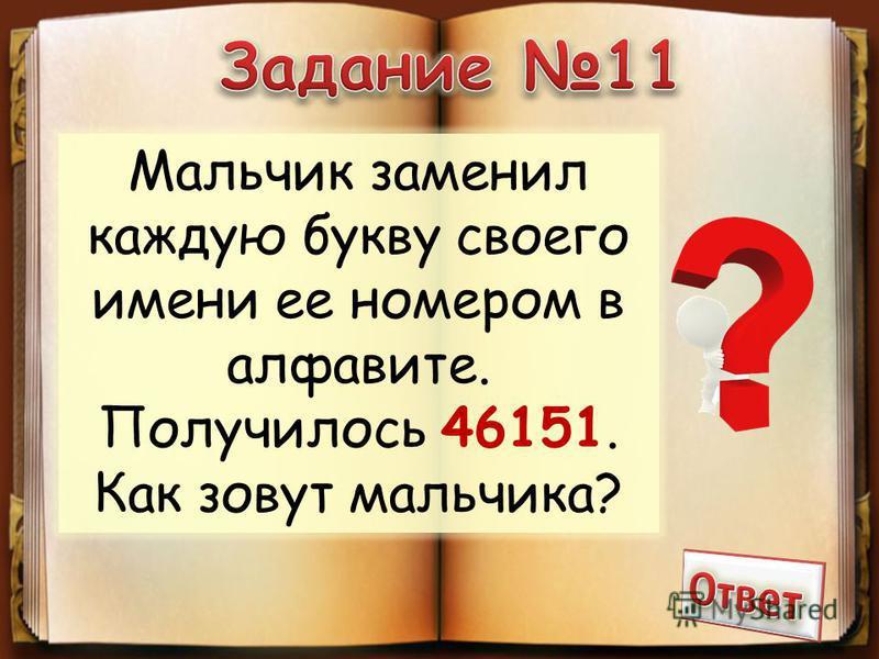 Мальчик заменил каждую букву своего имени ее номером в алфавите. Получилось 46151. Как зовут мальчика?
