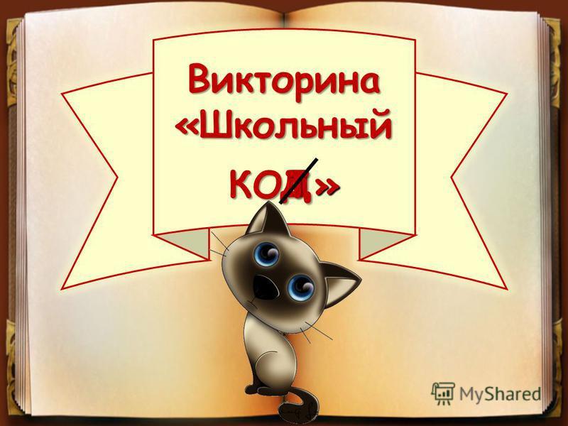 Викторина«Школьный КО » д т
