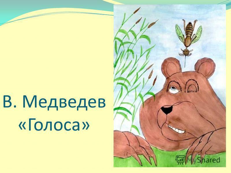 В. Медведев «Голоса»