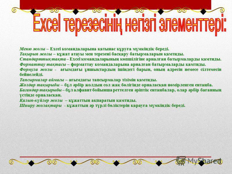Меню жолы – Excel командаларына қатынас құруға мүмкіндік береді. Тақырып жолы – құжат атауы мен терезені басқару батырмаларын қамтиды. Стандарттық тақта – Excel командаларының көпшілігіне арналған батырмаларды қамтиды. Форматтау тақтасы – форматтау к
