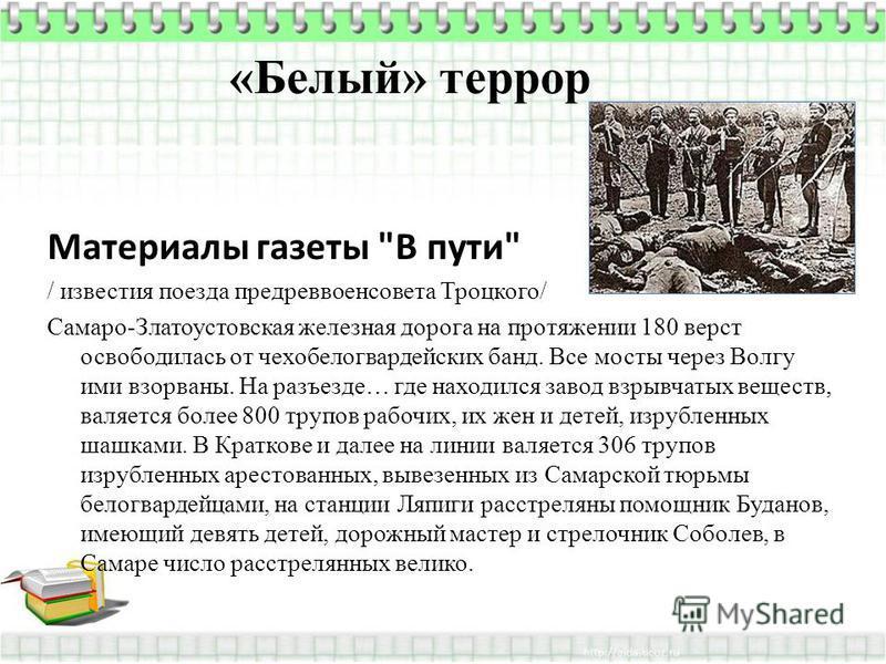 Материалы газеты