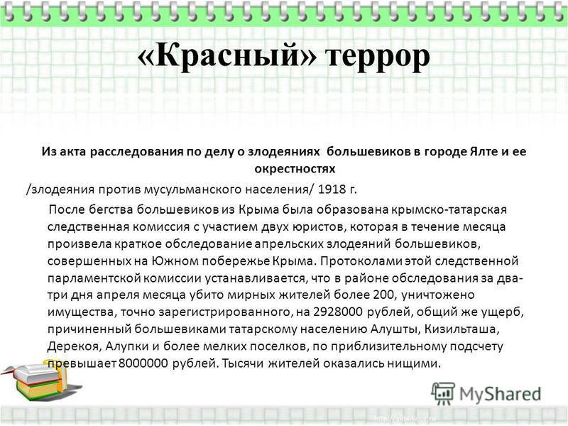 Из акта расследования по делу о злодеяниях большевиков в городе Ялте и ее окрестностях /злодеяния против мусульманского населения/ 1918 г. После бегства большевиков из Крыма была образована крымско-татарская следственная комиссия с участием двух юрис