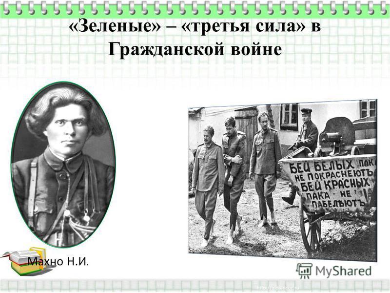 «Зеленые» – «третья сила» в Гражданской войне Махно Н.И.