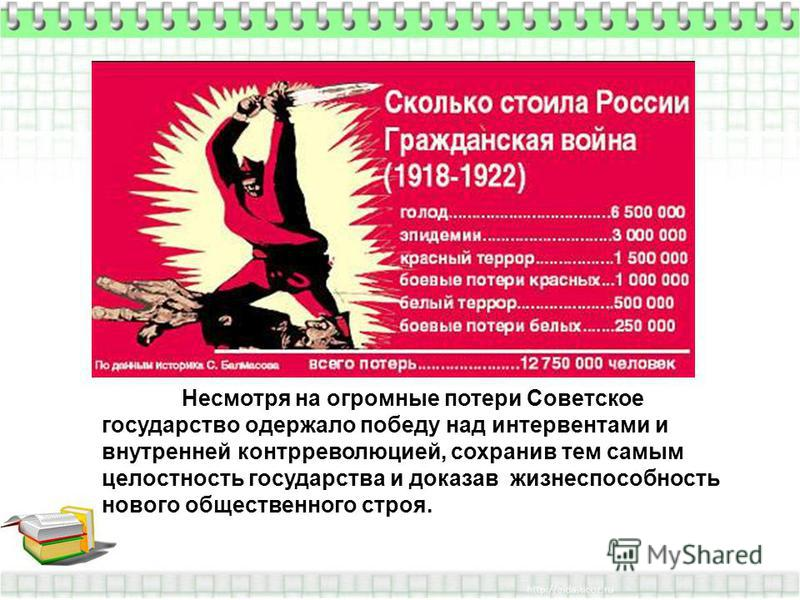 Несмотря на огромные потери Советское государство одержало победу над интервентами и внутренней контрреволюцией, сохранив тем самым целостность государства и доказав жизнеспособность нового общественного строя.