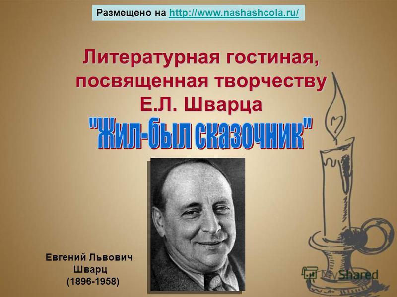 Литературная гостиная, посвященная творчеству Е.Л. Шварца Размещено на http://www.nashashcola.ru/http://www.nashashcola.ru/ Евгений Львович Шварц (1896-1958)