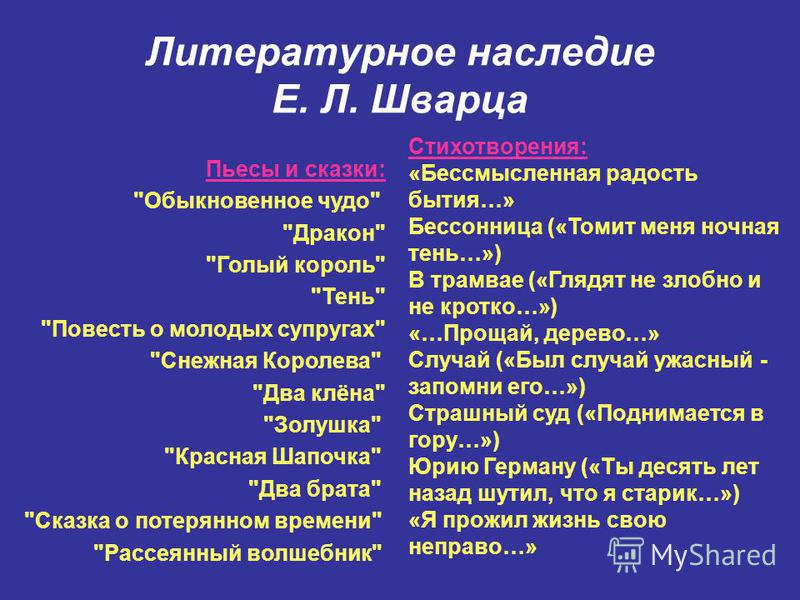 Литературное наследие Е. Л. Шварца Пьесы и сказки: