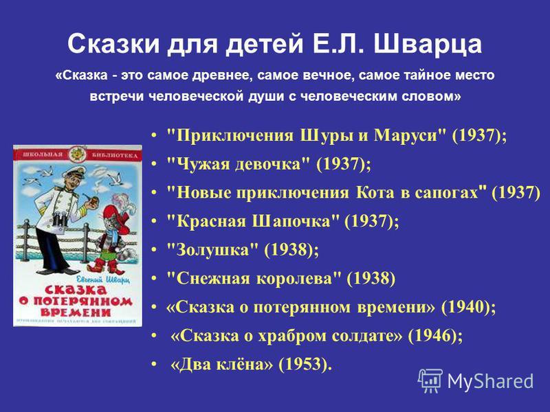 Сказки для детей Е.Л. Шварца «Скаска - это самое древнее, самое вечное, самое тайное место встречи человеческой души с человеческим словом»