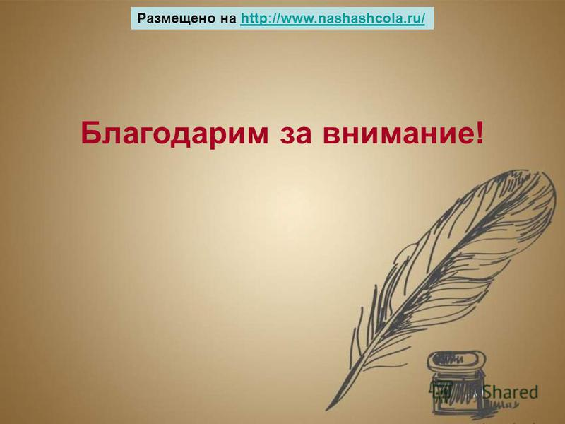 Благодарим за внимание! Размещено на http://www.nashashcola.ru/http://www.nashashcola.ru/