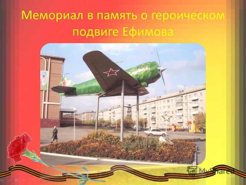 Мемориал в память о героическом подвиге Ефимова
