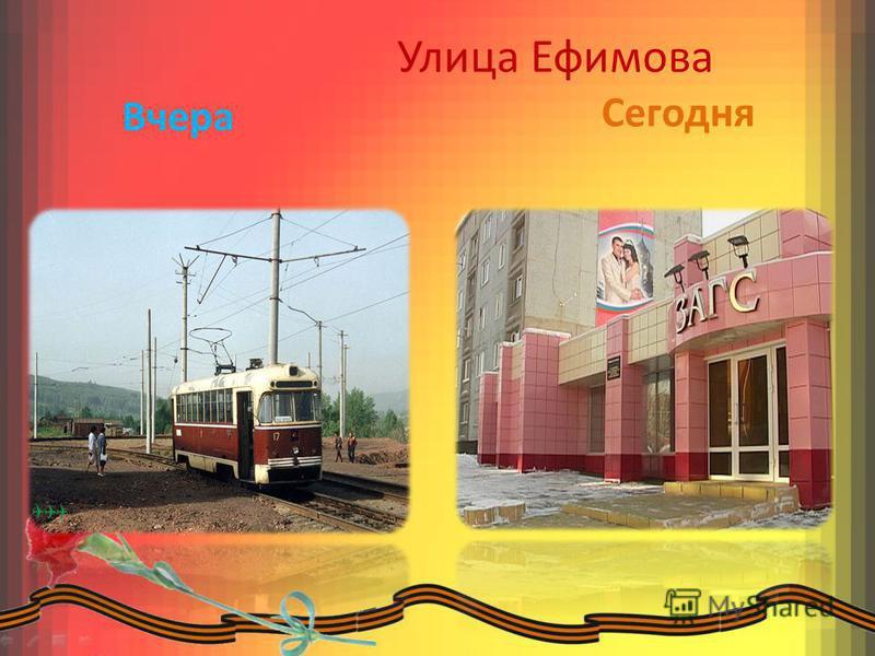 Улица Ефимова Вчера Сегодня