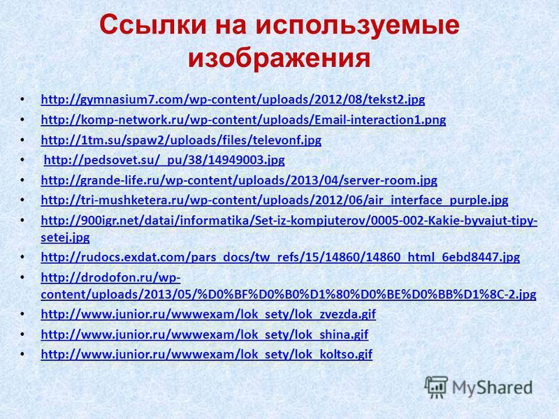 Ссылки на используемые изображения http://gymnasium7.com/wp-content/uploads/2012/08/tekst2. jpg http://komp-network.ru/wp-content/uploads/Email-interaction1. png http://1tm.su/spaw2/uploads/files/televonf.jpg http://pedsovet.su/_pu/38/14949003. jpg h
