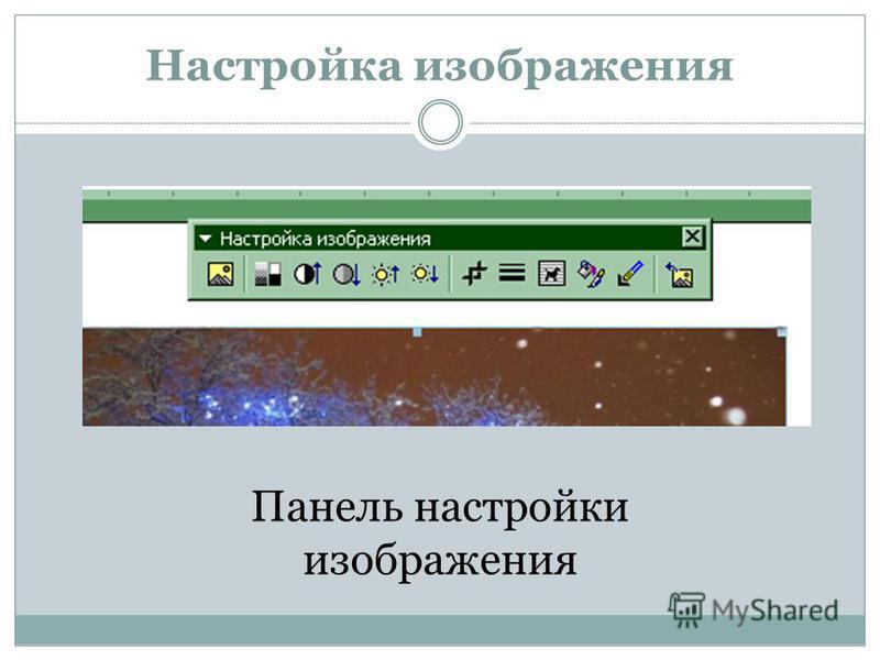 Настройка изображения Панель настройки изображения