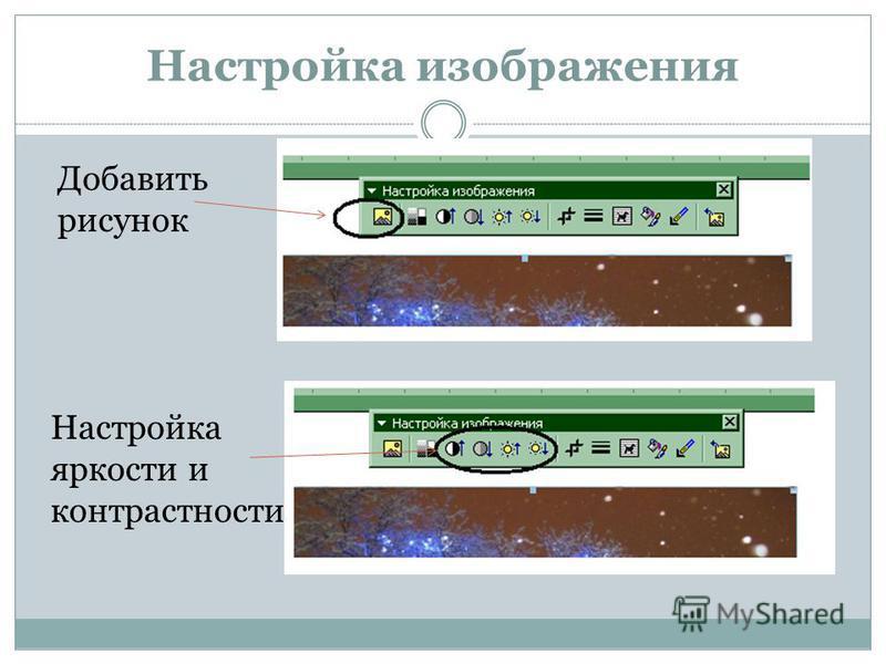Настройка изображения Добавить рисунок Настройка яркости и контрастности