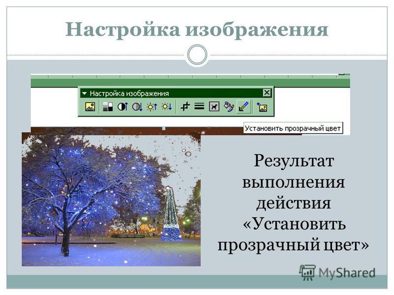 Настройка изображения Результат выполнения действия «Установить прозрачный цвет»