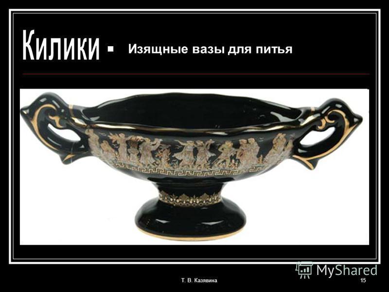 Т. В. Казявина 15 Изящные вазы для питья