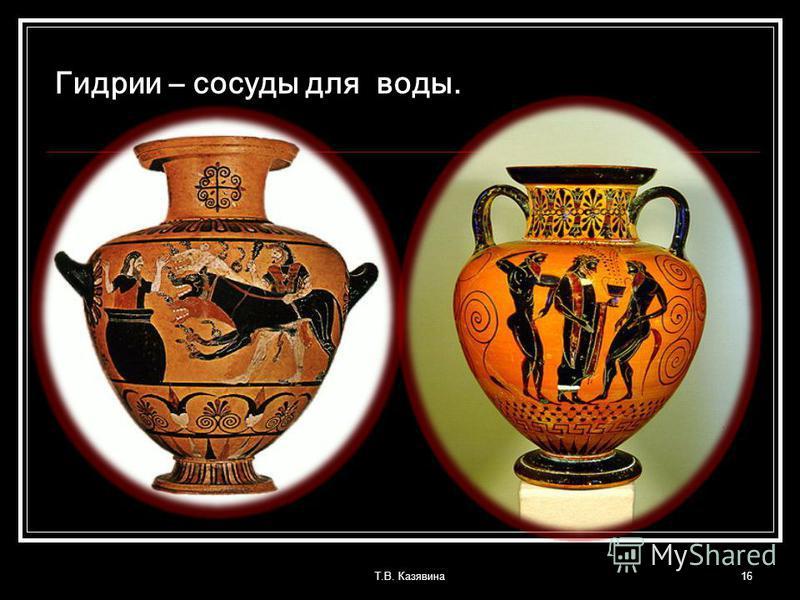 Т.В. Казявина 16 Гидрии – сосуды для воды.