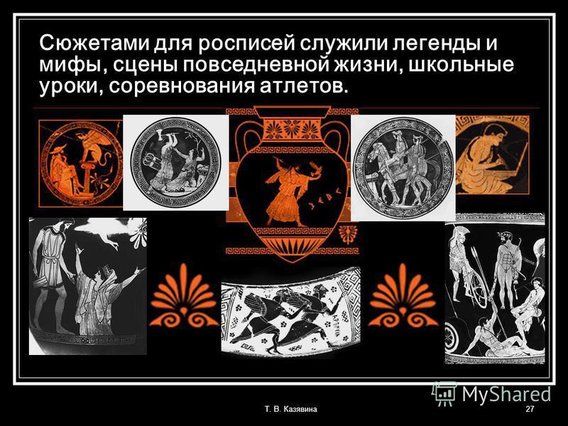 Т. В. Казявина 27 Сюжетами для росписей служили легенды и мифы, сцены повседневной жизни, школьные уроки, соревнования атлетов.
