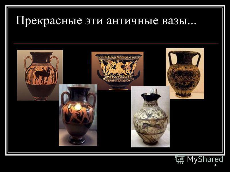 4 Прекрасные эти античные вазы...