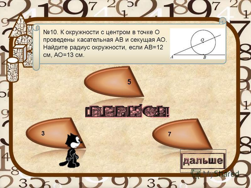 Текст вопроса 9. В равнобедренном треугольнике АВС с основанием АС внешний угол при вершине С равен 123°. Найдите величину угла АВС. Ответ дайте в градусах.
