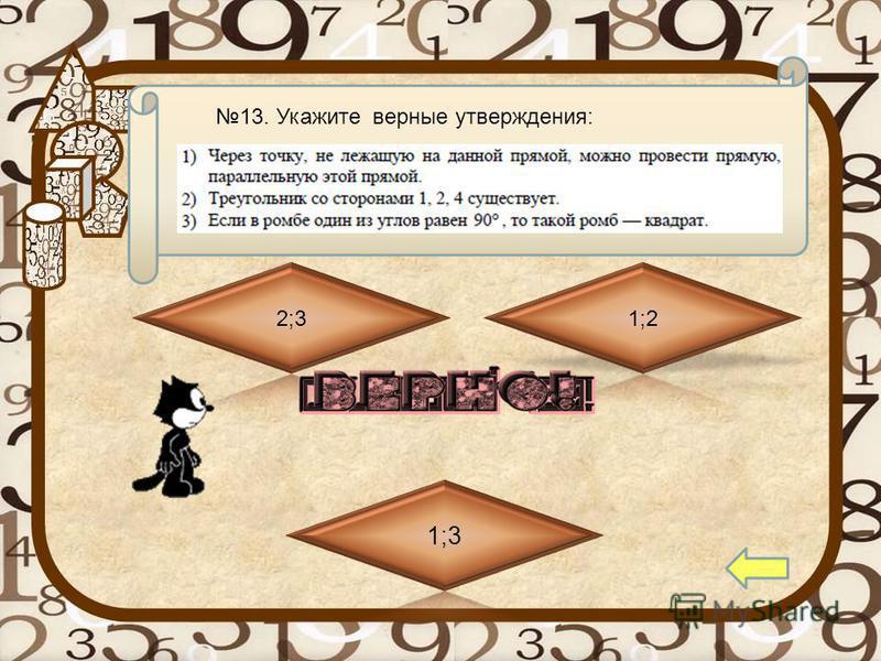 Текст вопроса 12. Найдите тангенс угла АОВ, изображенного на рисунке.