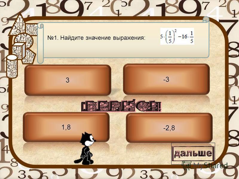 Модуль «Реальная математика» Часть I Модуль «Геометрия» Часть I Критерии оценивания работы Задания II части Модуль «Алгебра» Часть I