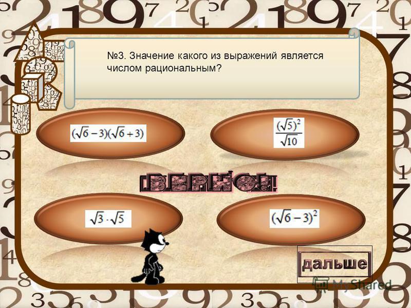 Текст вопроса 2. На координатной прямой отмечены числа a и b Какое из следующих чисел наибольшее?