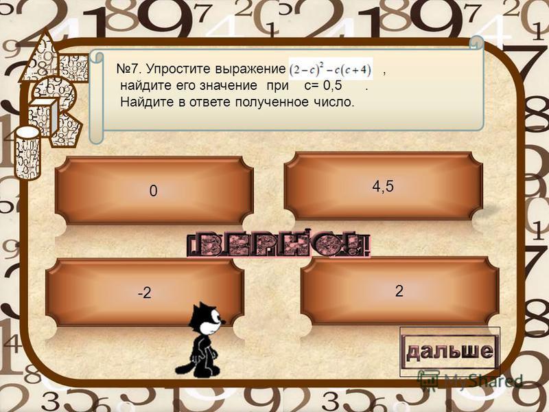 Текст вопроса 6. Дана арифметическая прогрессия: -4;-2;0;… Найдите сумму первых десяти ее членов.