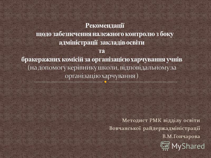 Методист РМК відділу освіти Вовчанської райдержадміністрації В.М.Гончарова