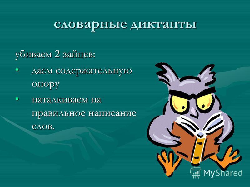 словарные диктанты убиваем 2 зайцев: даем содержательную опорудаем содержательную опору наталкиваем на правильное написание слов.наталкиваем на правильное написание слов.