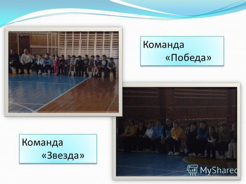 Команда «Победа» Команда «Победа» Команда «Звезда» Команда «Звезда»