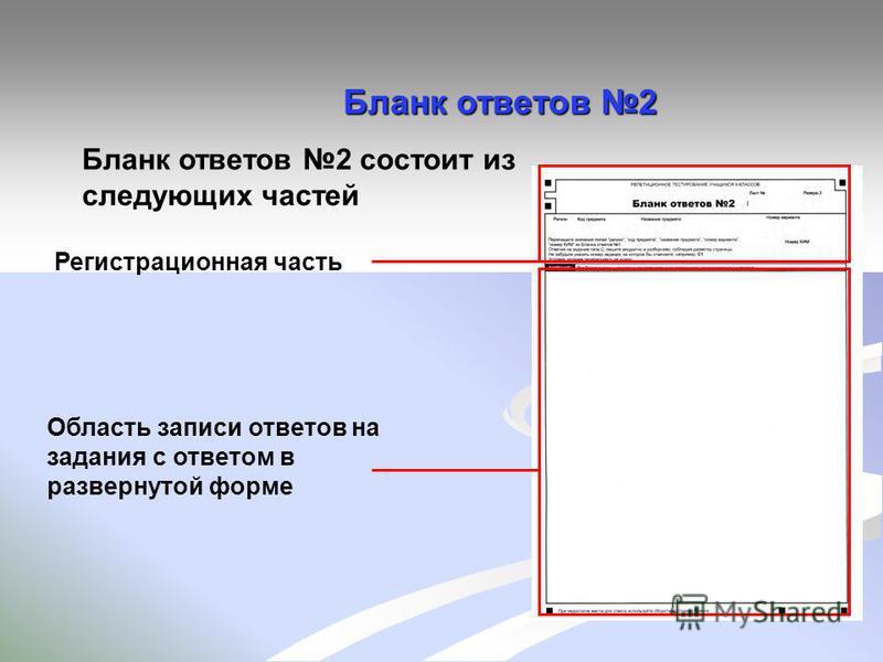 Бланк ответов 2 Бланк ответов 2 состоит из следующих частей Регистрационная часть Область записи ответов на задания с ответом в развернутой форме