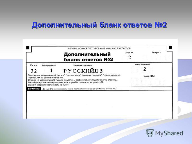 Дополнительный бланк ответов 2 32 1 2 РУСС К И ЙЯЗ 2