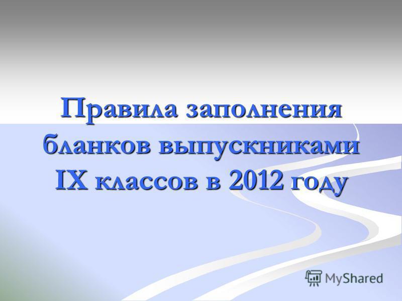 Правила заполнения бланков выпускниками IX классов в 2012 году