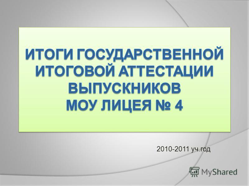 2010-2011 уч.год