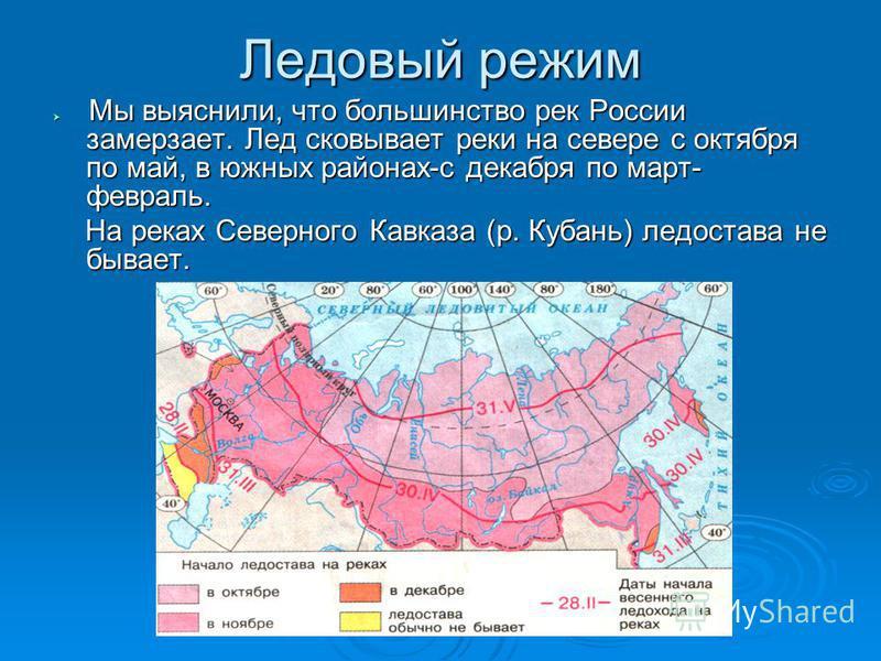 Ледовый режим Мы выяснили, что большинство рек России замерзает. Лед сковывает реки на севере с октября по май, в южных районах-с декабря по март- февраль. Мы выяснили, что большинство рек России замерзает. Лед сковывает реки на севере с октября по м