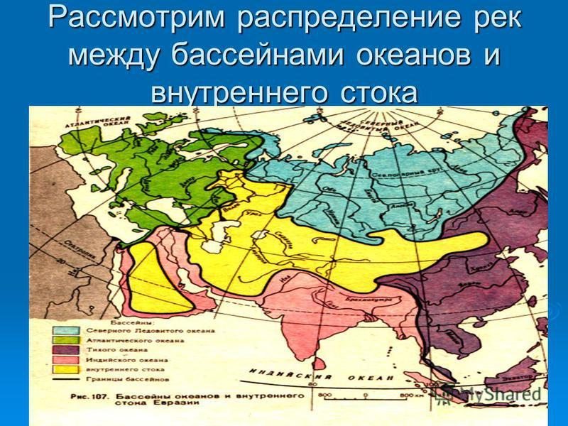 Рассмотрим распределение рек между бассейнами океанов и внутреннего стока