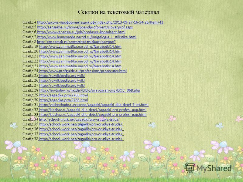 Ссылки на текстовый материал Слайд 4 http://школа-профориентация.рф/index.php/2013-09-27-16-54-26/item/43 http://школа-профориентация.рф/index.php/2013-09-27-16-54-26/item/43 Слайд 5 http://zansakha.ru/home/poandproforient/slovarprof.aspx http://zans