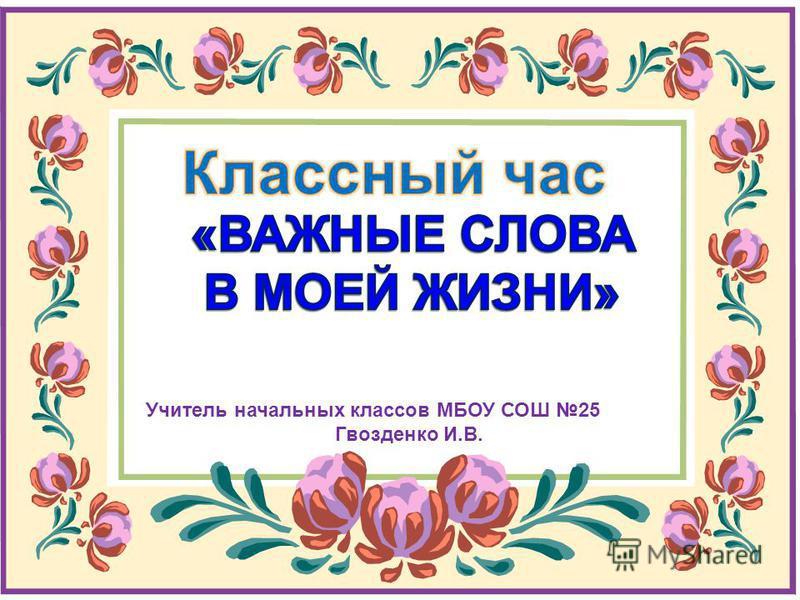Учитель начальных классов МБОУ СОШ 25 Гвозденко И.В.