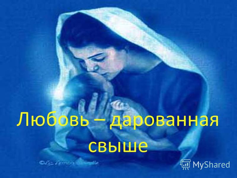 Любовь – дарованная свыше