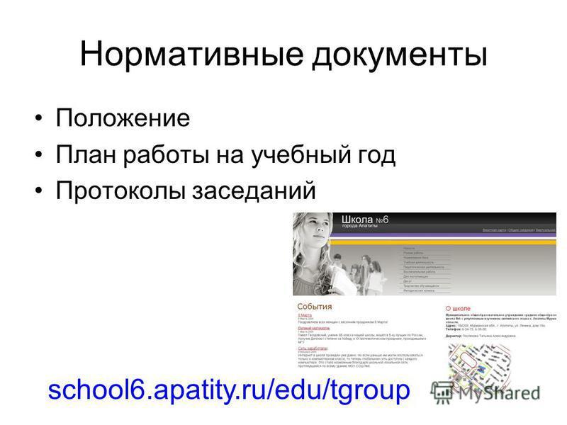 Нормативные документы Положение План работы на учебный год Протоколы заседаний school6.apatity.ru/edu/tgroup