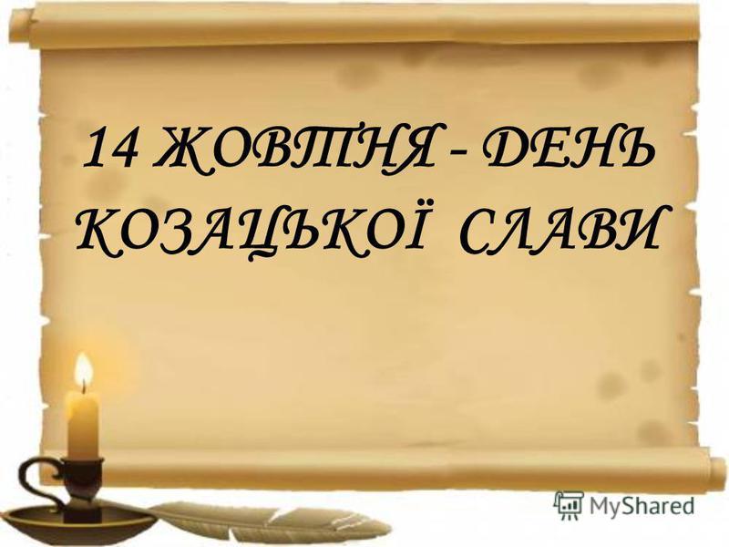 14 ЖОВТНЯ - ДЕНЬ КОЗАЦЬКОЇ СЛАВИ