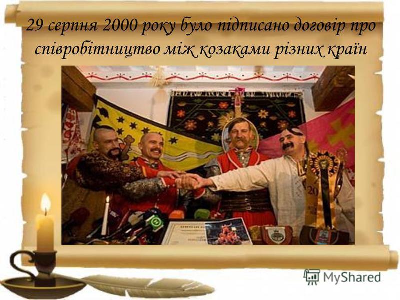 29 серпня 2000 року було підписано договір про співробітництво між козаками різних країн