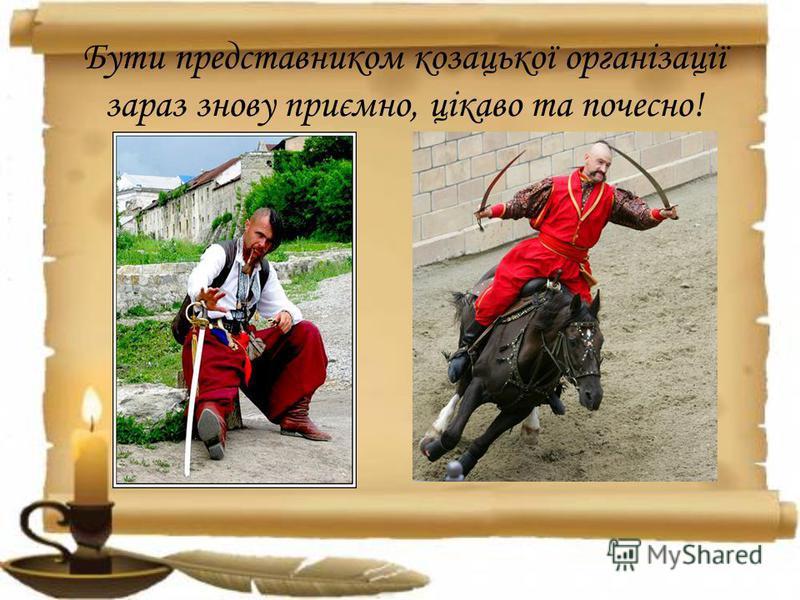 Бути представником козацької організації зараз знову приємно, цікаво та почесно!