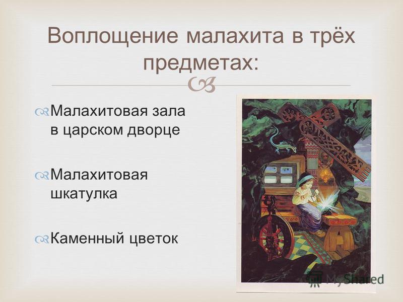 Воплощение малахита в трёх предметах: Малахитовая зала в царском дворце Малахитовая шкатулка Каменный цветок