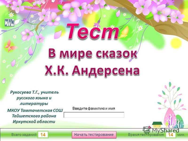 ProPowerPoint.ru мин. 14 Время тестирования Начать тестирование 14 Всего заданий Введите фамилию и имя