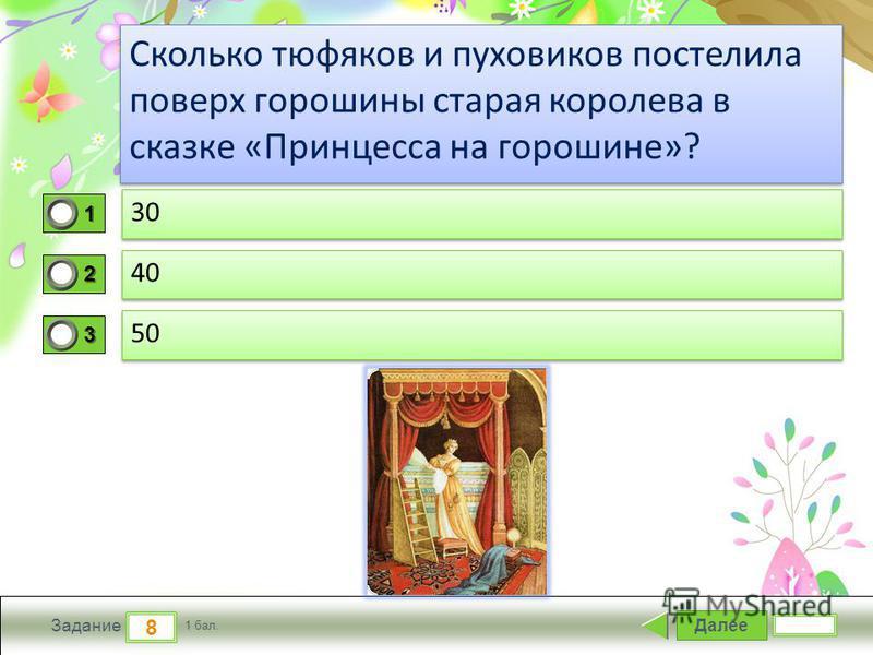 ProPowerPoint.ru Далее 8 Задание 1 бал. 1111 2222 3333 Сколько тюфяков и пуховиков постелила поверх горошины старая королева в сказке «Принцесса на горошине»?