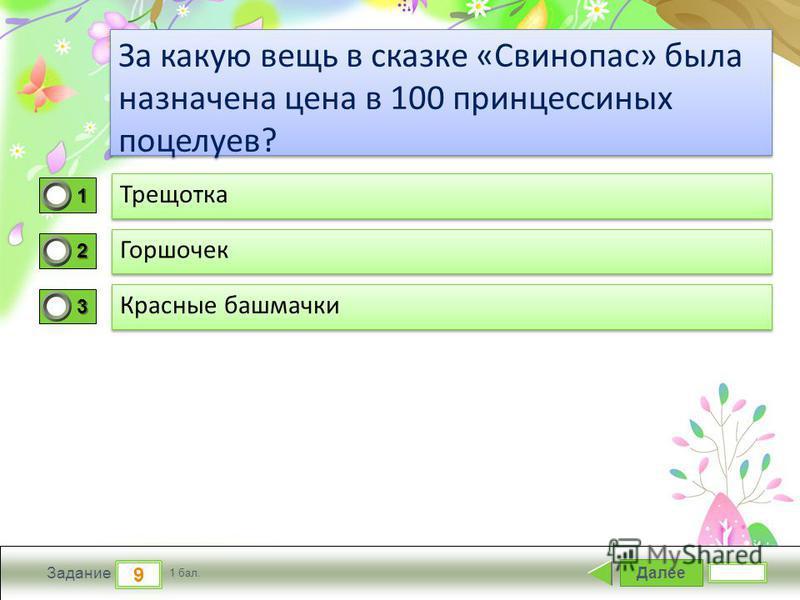 ProPowerPoint.ru Далее 9 Задание 1 бал. 1111 2222 3333 За какую вещь в сказке «Свинопас» была назначена цена в 100 принцесс иных поцелуев?